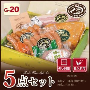 ハム ギフト 詰め合わせ 5点セット (G-20) 伊吹ハム ギフト包装 のし対応 贈り物・贈答品に 滋賀県 米原市|orite