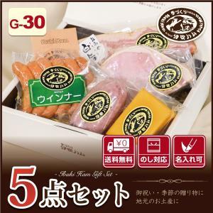 ハム ギフト 詰め合わせ 5点セット (G-30) 伊吹ハム ギフト包装 のし対応 贈り物・贈答品に 送料無料 滋賀県 米原市|orite