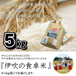 伊吹の食卓米5kg 滋賀県産コシヒカリ 近江米 環境こだわり米 減農薬 減化学肥料 平成30年産|orite