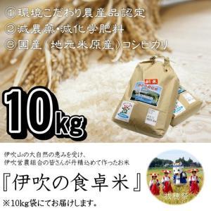 伊吹の食卓米10kg 滋賀県産コシヒカリ 近江米 環境こだわり米 減農薬 減化学肥料 平成30年産|orite