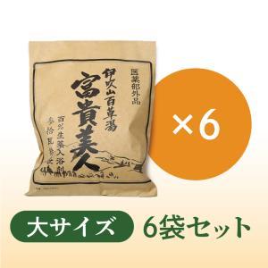 無添加薬草入浴剤 富貴美人(大サイズ30g×10p)7種の天然生薬配合 伊吹薬草  お土産 米原市特産品|orite