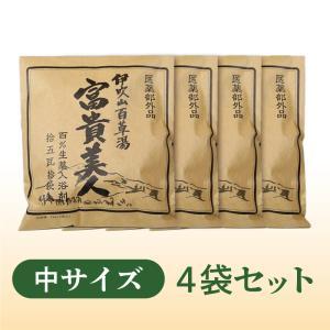 無添加薬草入浴剤 富貴美人(中サイズ15g×10p)国産 米原産 天然素材 薬草 ブレンド 癒し お土産 米原市特産品|orite