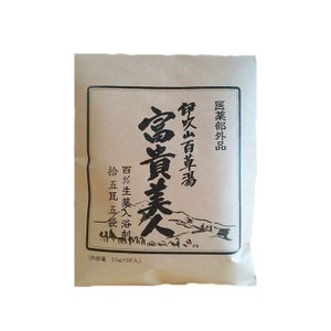 無添加薬草入浴剤 富貴美人(小サイズ15g×5p) 冷え性、腰痛、肩のこり、疲労回復などに 7種の天然生薬配合 お土産 米原市特産品|orite