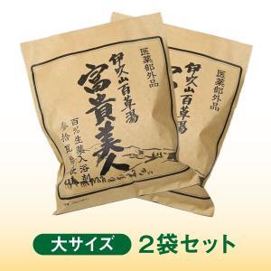 入浴剤 富貴美人(大サイズ30g×10p) 2袋セット 無添加薬草入浴剤 7種の天然生薬配合 伊吹薬草  お土産 米原市特産品|orite
