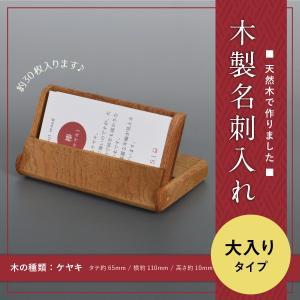 木製名刺入れ大入りタイプ(ケヤキ、木曽ヒノキ) 約30枚収納可能 |orite