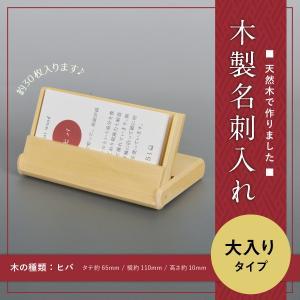 木製名刺入れ大入りタイプ(ヒバ、栓:白色) 約30枚収納可能 |orite