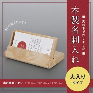 名刺入れ 天然木 セン 大入りタイプ 約30枚収納可能 名刺ケース|orite
