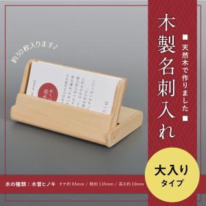 名刺入れ 木製 国産 ヒノキ 檜 大入りタイプ 約30枚収納可能 名刺ケース カードケース天然木|orite