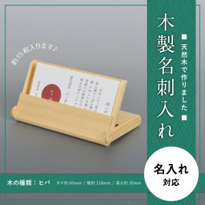 木製名刺入れ(ヒバ、栓:白色) 約15枚収納可能 名入れあり|orite