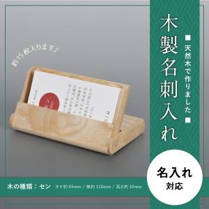 名刺入れ 国産 木製 セン 名入れ対応 約15枚収納可能 名刺ケース カードケース|orite