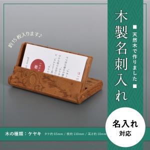 木製名刺入れ(ケヤキ、木曽ヒノキ) 約15枚収納可能 名入れあり|orite