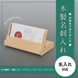 名刺入れ 木製 ヒノキ 名入れ対応 名入れ対応 約15枚収納可能 檜 名刺ケース カードケース|orite
