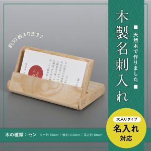 名刺入れ 木製 セン 名入れ対応 大入りタイプ 約30枚収納可能 名刺ケース カードケース|orite