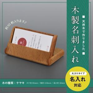 木製名刺入れ大入りタイプ(ケヤキ、木曽ヒノキ) 約30枚収納可能 名入れあり|orite