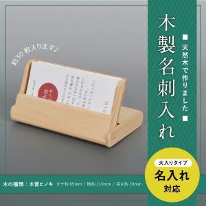 名刺入れ 木製 ヒノキ 名入れ対応 大入りタイプ 約30枚収納可能 檜 名刺ケース カードケース|orite