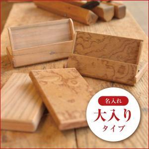 木製名刺入れ大入りタイプ(サクラ) 約30枚収納可能 名入れあり|orite