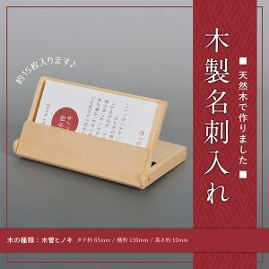 名刺入れ 木製 国産 ヒノキ 檜 約15枚収納可能 名刺ケース カードケース天然木|orite
