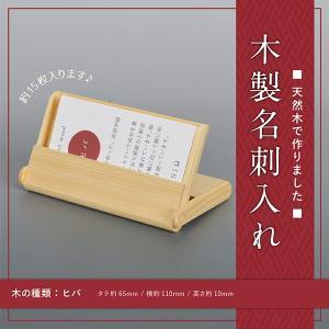 木製名刺入れ(ヒバ、栓:白色)約15枚収納可能 |orite