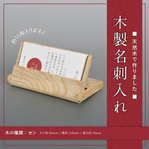 名刺入れ 天然木 セン 約15枚収納可能 名刺ケース|orite