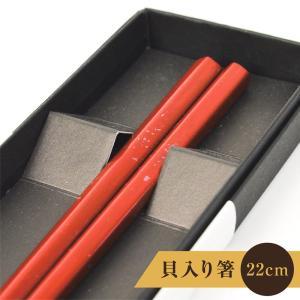 「近江の名工」漆塗り箸 貝入り箸|orite