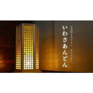 いわさあんどん(大サイズ) 照明・ランプ インテリア|orite