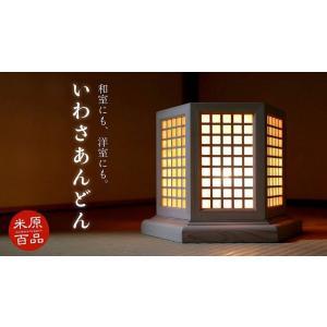 いわさあんどん(小サイズ) 照明・ランプ インテリア|orite