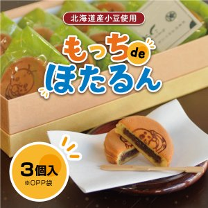 菓子 和菓子 焼菓子 北海道産小豆使用 3個入 もっちdeほたるん モチモチ食感 期間限定 ご当地 キャラクター 滋賀県 米原市 じょうきや 常喜家|orite