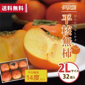 【10月下旬〜11月中旬発送】平成30年産 米原伊吹産 ひらたねなし柿 秀品Lサイズ  約36個入り|orite