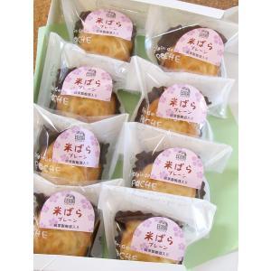 お菓子 焼き菓子 8個入り マドレーヌ風 梅酒ケーキまいばら 包装・熨斗対応 滋賀県米原市 柏原田園みそ加工部|orite