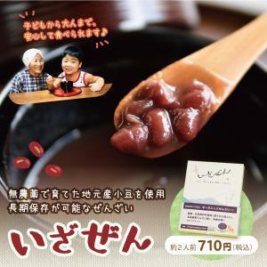 ぜんざい 非常食 レトルトパック いざぜん1箱 (200g 2人前)  農薬・化学肥料不使用 アレルギー フリー|orite