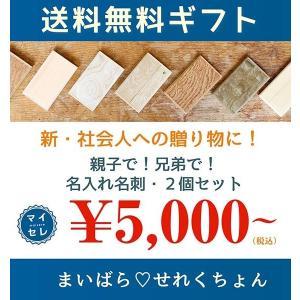 特選 新社会人への贈り物に!名刺ケースセット(ヒバ ・栓(セン) )|orite