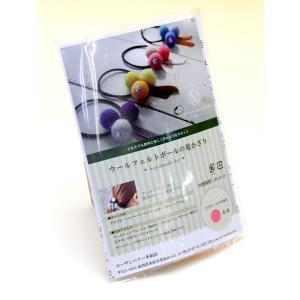 羊毛フェルト ウールフェルトボールの髪飾り 手芸|orite