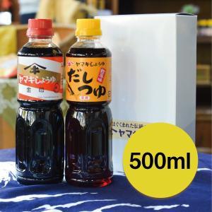 お醤油とだしつゆの2本セット (500ml×各1本) ヤマキ醤油プチギフトB コンパクト サイズ 包装・熨斗対応可 ご挨拶やお返しに |orite