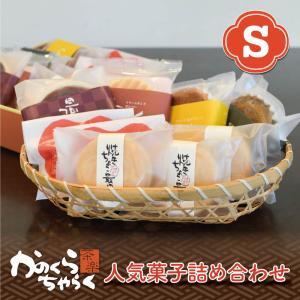 菓子 和菓子 詰め合わせ 小サイズ 滋賀県 長浜市 ちゃらく かのくらちゃらく 手土産 贈り物|orite