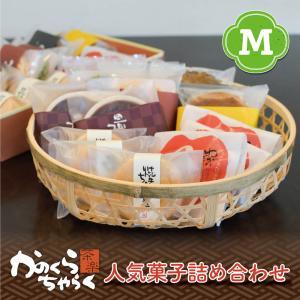 菓子 和菓子 詰め合わせ 中サイズ 滋賀県 長浜市 ちゃらく かのくらちゃらく 手土産 贈り物|orite