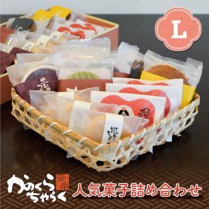 菓子 和菓子 詰め合わせ 大サイズ 滋賀県 長浜市 ちゃらく かのくらちゃらく 手土産 贈り物|orite