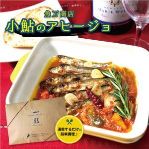 お湯で温めるだけ!簡単調理 琵琶湖の天然アユを使った鮎のアヒージョ 1尾入り|orite