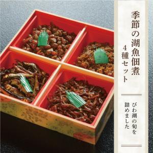 つくだ煮 甘露煮 詰め合わせ 滋賀県産 季節の湖魚佃煮セット 贈答 ギフト 贈り物 近江|orite