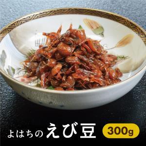 佃煮 えび豆 300g 滋賀県 郷土料理 湖魚の佃煮 ご飯のお供 お取り寄せ お土産 おみやげ 米原市 よはち|orite