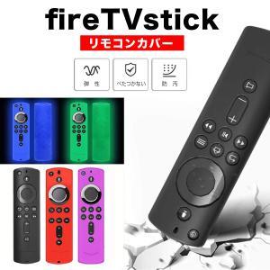 【新商品対応】 firetvstick ファイアスティック リモコンカバー 軽量 耐衝撃 汚れ防止