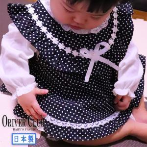 ORIVERCLUB(オリバークラブ) 子供服 ベビー 日本製 シンプル 白黒 水玉 ミルキースーツ...