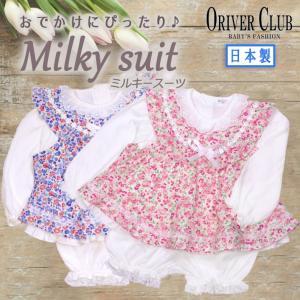 ORIVERCLUB(オリバークラブ) 子供服 ベビー 日本製 フォーマル ドレス  ミルキースーツ...