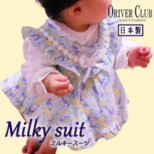 ORIVERCLUB(オリバークラブ) 子供服 ベビー 日本製 出産祝い 女の子 フォーマル ドレス...