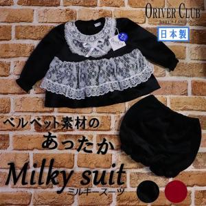 ORIVERCLUB(オリバークラブ) 日本製 子供服 ベビー 長袖 女の子 セレモニー フォーマル...