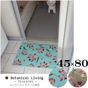 バスマット 花柄 洗面台マット 速乾 モダン 超多サイズ 45×80 吸水 おしゃれ グロリオサ Botanical Living|orizin