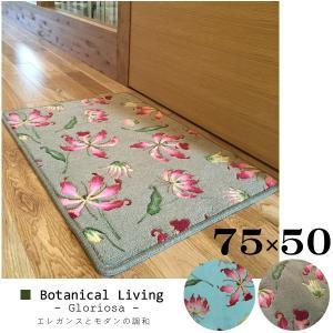 玄関マット 花柄 室内 モダン 75×50 おしゃれ 洗える グロリオサ Botanical Living|orizin