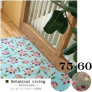 玄関マット 花柄 室内 モダン 75×60 おしゃれ 洗える グロリオサ Botanical Living|orizin