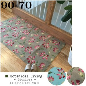 玄関マット 花柄 室内 モダン 90×70 おしゃれ 洗える グロリオサ Botanical Living|orizin