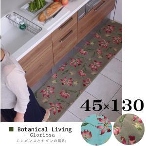 キッチンマット 花柄 130 ボタニカル モダン 45×130 ワイド ロング 洗える シンプル グロリオサ おしゃれ Botanical Living|orizin