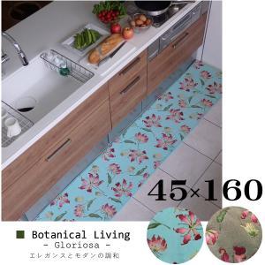 キッチンマット 花柄 160 ボタニカル モダン 45×160 ワイド ロング 洗える シンプル グロリオサ おしゃれ Botanical Living|orizin